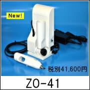 超音波カッターZO-41