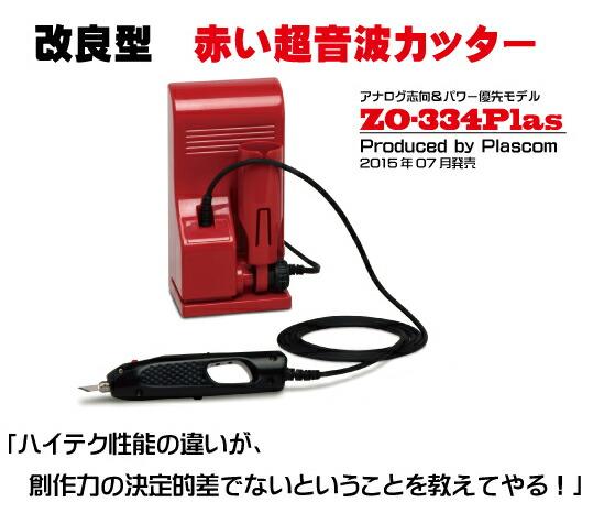 赤い超音波カッターusw-334plasの改良版zo-334plas