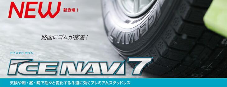 ICE NAVI 7