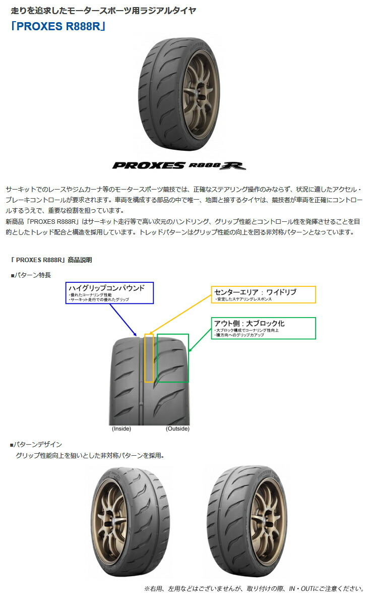トーヨータイヤ/TOYO TIRES プロクセス PROXES R888R