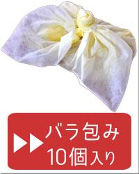 """""""10個入りバラ包み"""""""