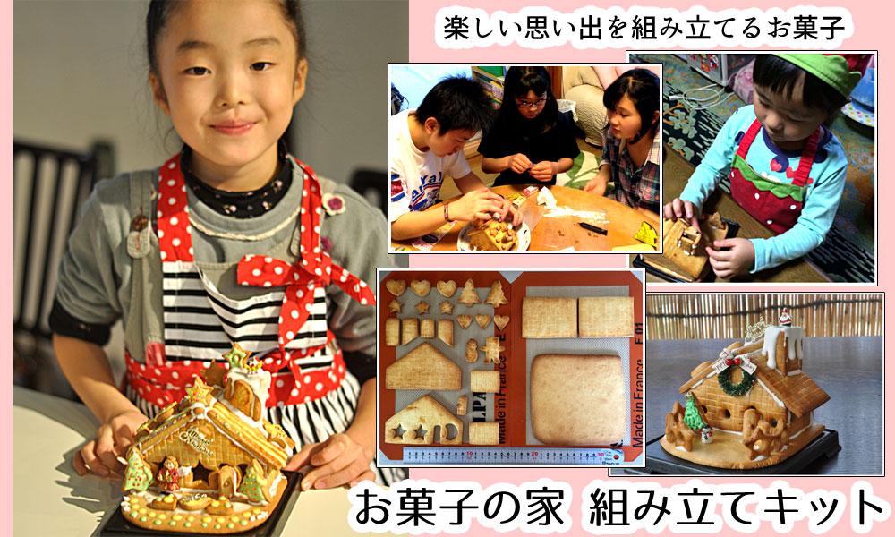 楽しい思い出を組み立てるお菓子 ヘキセンハウスキット
