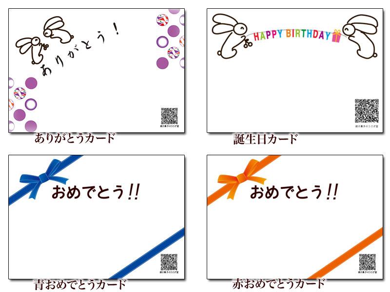 ありがとうカード 誕生日カード 青おめでとうカード 赤おめでとうカード