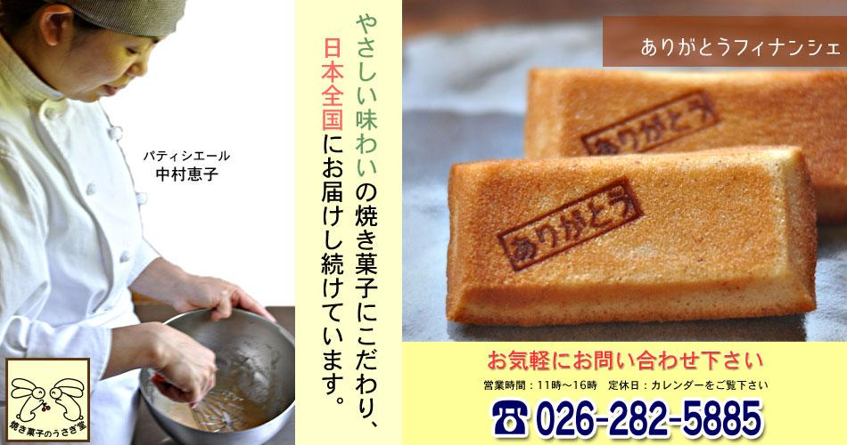 長野から安心・安全そして美味しいお菓子をおとどけします。10,800円以上のお買い上げで送料無料となります!
