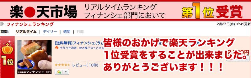 楽天ランキング第1位受賞です!!!