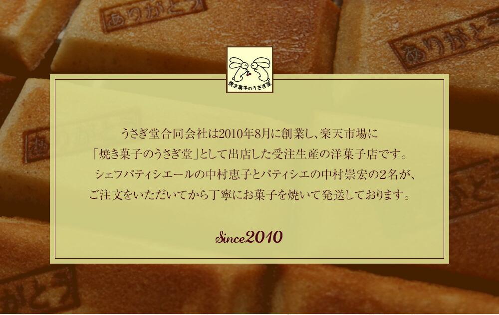 """""""うさぎ堂合同会社は2010年8月に創業し、楽天市場に「焼き菓子のうさぎ堂」として出店した受注生産の洋菓子店です。"""