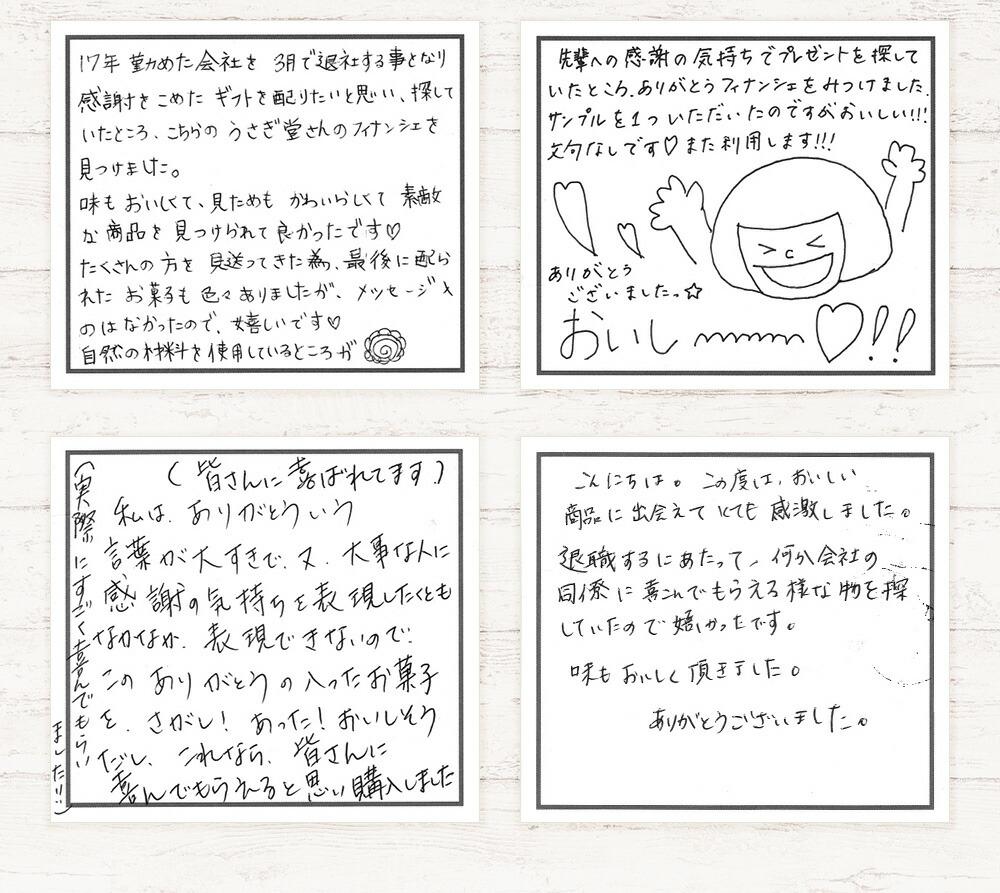 """""""お客様の声ハガキ"""""""