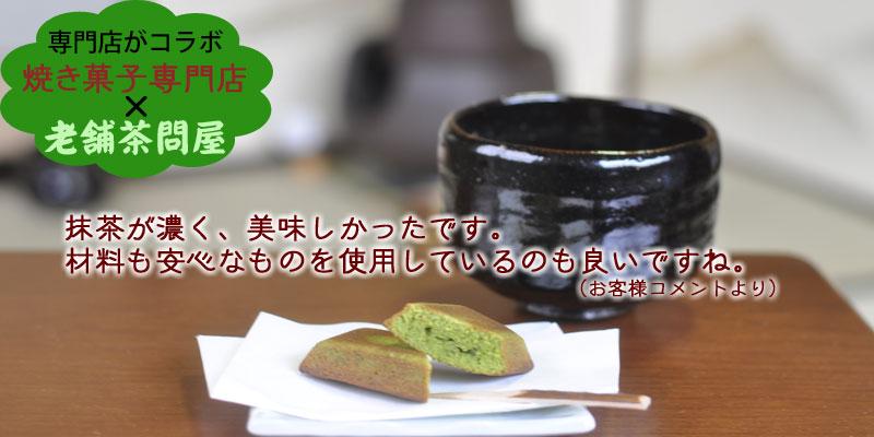 創業96年の老舗『寿ゞき園茶店』と焼き菓子のうさぎ堂がコラボ「濃厚な抹茶の味が楽しめます」