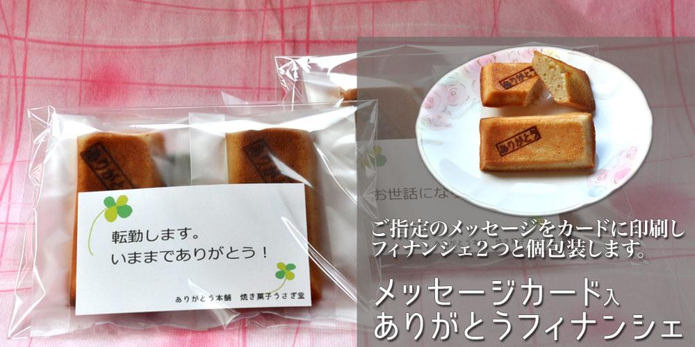 美味しいお菓子と一緒に気持ちを伝えます。メッセージカード付きありがとうフィナンシエ