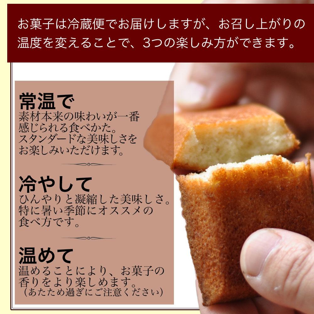 お菓子は冷蔵便でお届けしますが、お召し上がりの温度を変えることで、3つの楽しみ方ができます。