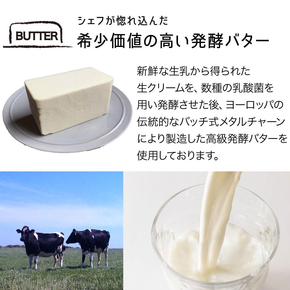 シェフが惚れ込んだ希少価値の高い発酵バター。新鮮な生乳から得られた生クリームを、数種の乳酸菌を用い発酵させた後、ヨーロッパの伝統的なバッチ式メタルチャーンにより製造した高級発酵バターを使用しております。