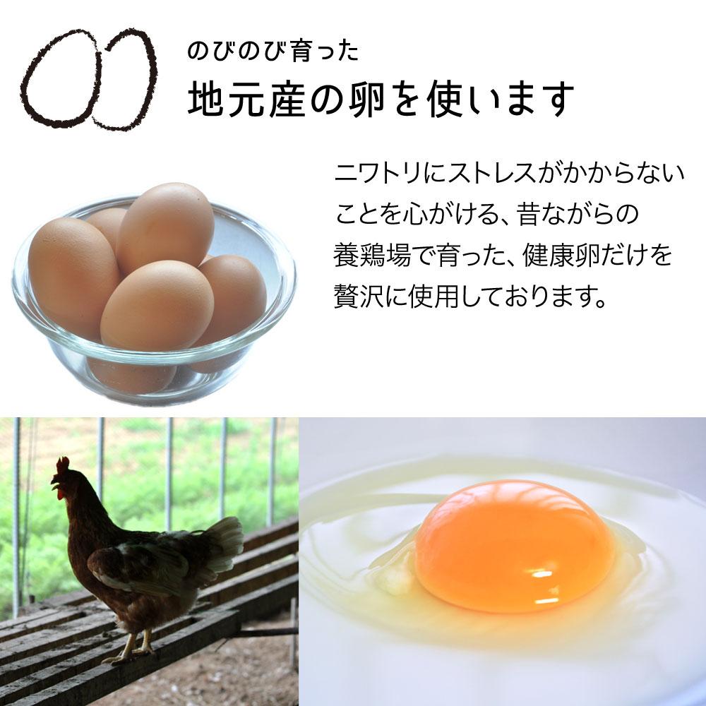 のびのび育った地元産の卵を使います。ニワトリにストレスがかからないことを心がける、昔ながらの養鶏場で育った、健康卵だけを贅沢に使用しております。