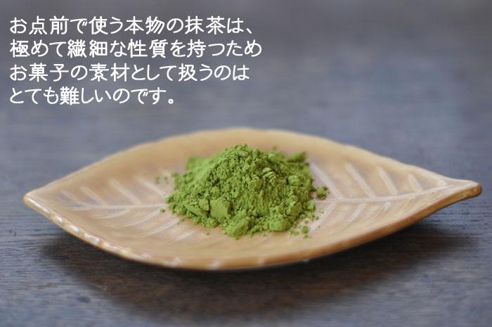 お点前で使う本物の抹茶は、極めて繊細な性質を持つためお菓子の素材として扱うのはとても難しいのです。