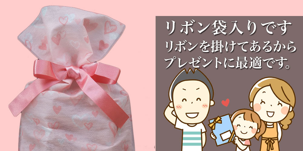 リボン袋入りです。 プレゼントに最適です。