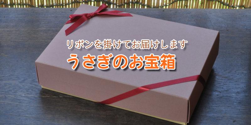 うさぎのお宝箱はリボンを掛けた化粧箱に入れてお届けいたします