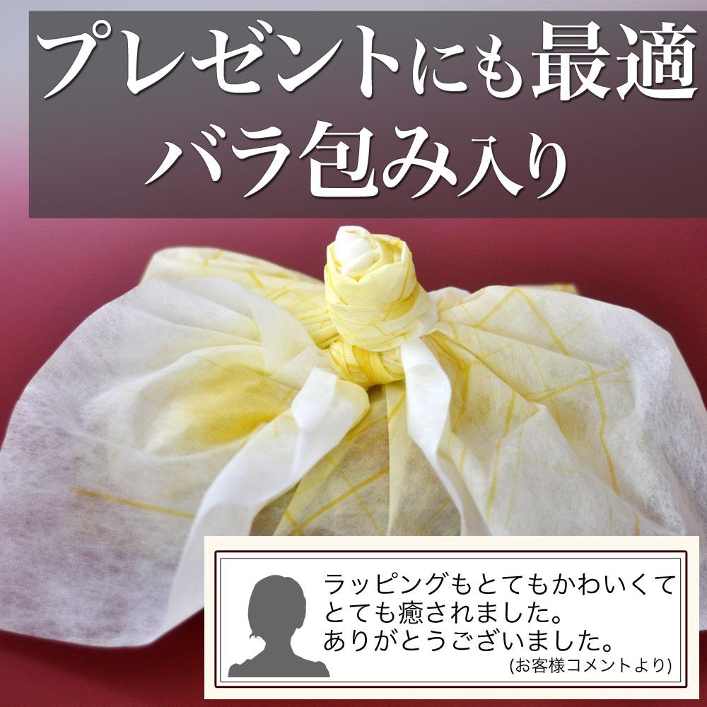 「バラ包み」でお届け「ラッピングもとてもかわいくて、とても癒されました。ありがとうございました。」
