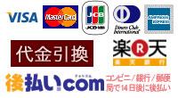 お支払いは各種クレジットカード・代金引換・楽天銀行決済からお選びいただけます。