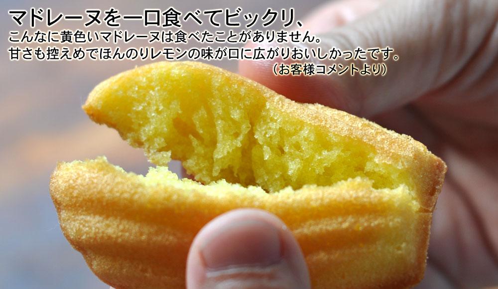「こんなに黄色いマドレーヌは食べたことがありません。甘さも控えめでほんのりレモンの味が口に広がりおいしかったです。」