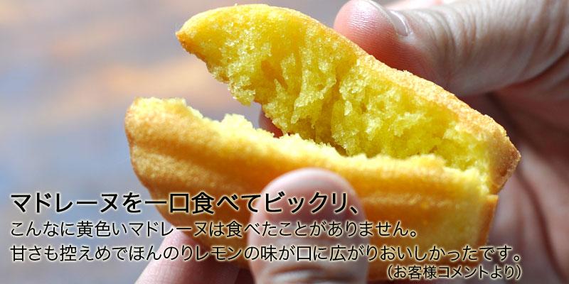 こんなに黄色いマドレーヌは食べたことがありません。甘さも控えめでほんのりレモンの味が口に広がりおいしかったです。