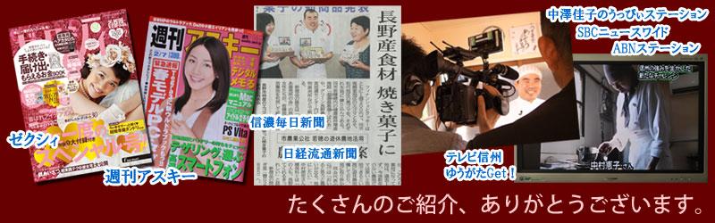 メディア掲載履歴、新聞・テレビ・雑誌に多数紹介いただきました。ありがとうございます。