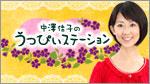 中澤佳子のうっぴぃステーション