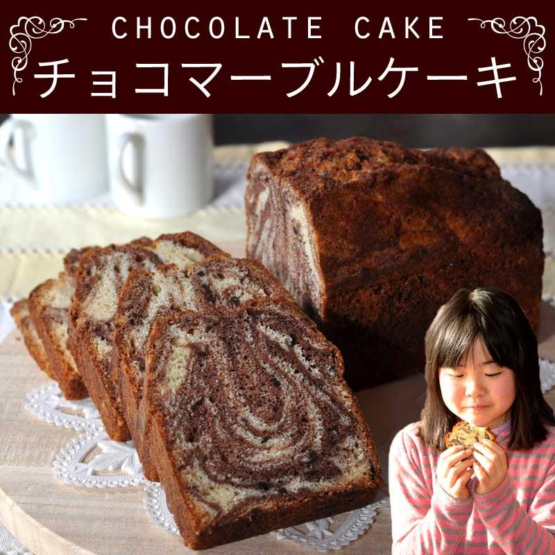 第1位 チョコレートマーブルパウンドケーキ