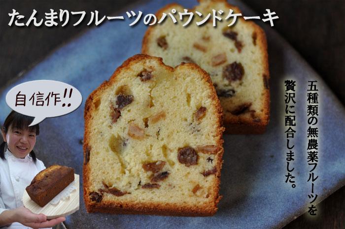 うさぎ堂フルーツケーキ。