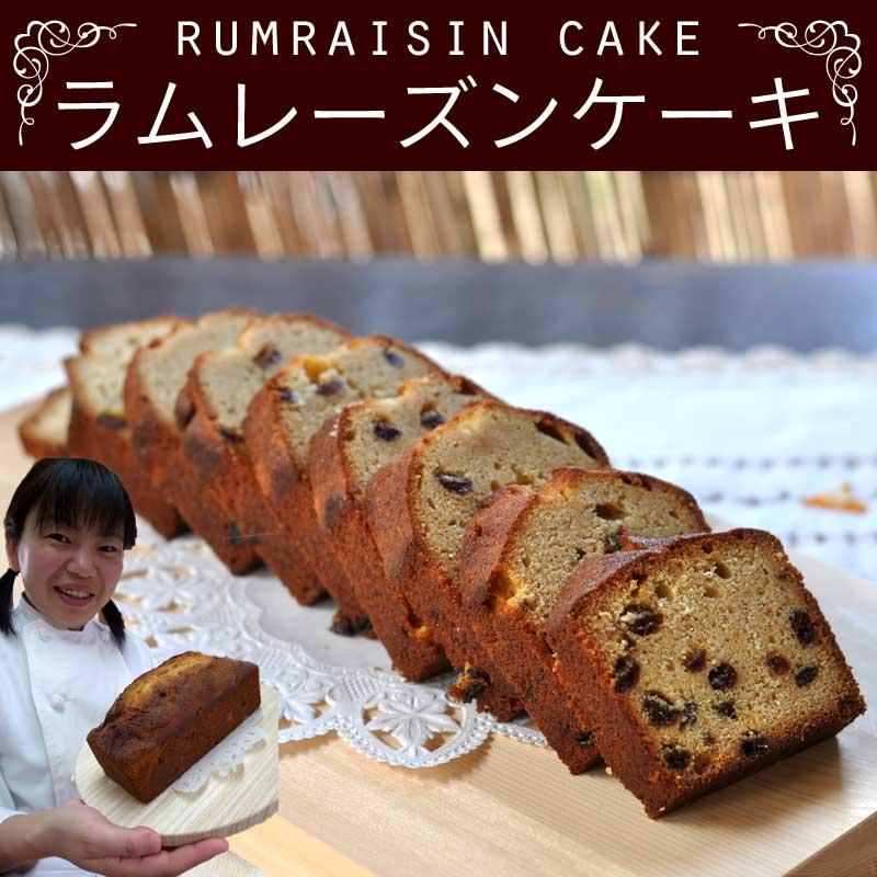 第3位 ラムレーズン パウンドケーキ