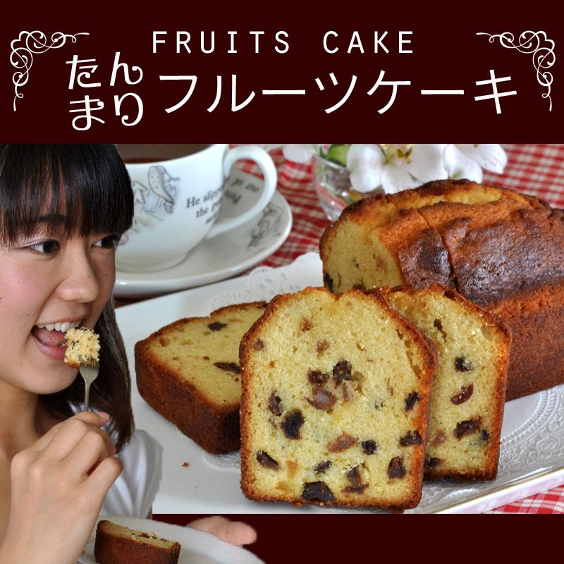 第2位 熟成フルーツのパウンドケーキ