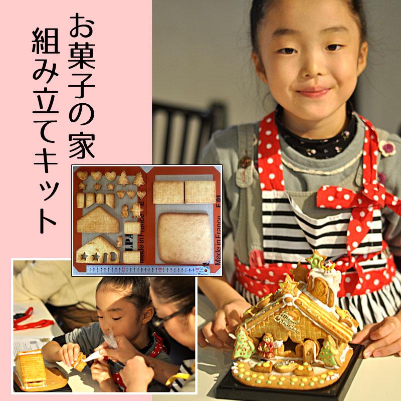 第1位 お菓子の家 組み立てキット(ヘキセンハウス パーツ)