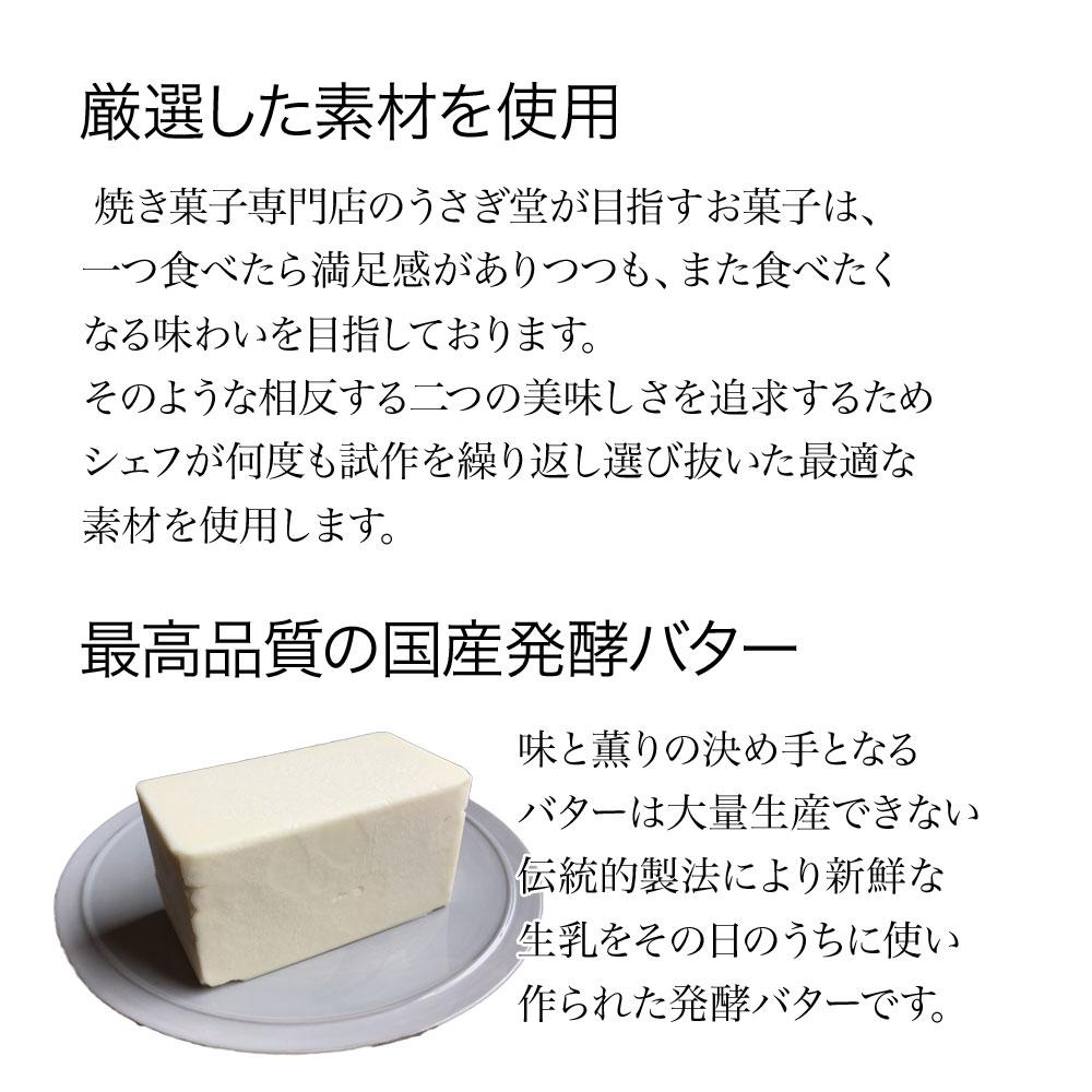 厳選した素材を使用・最高品質の国産発酵バター