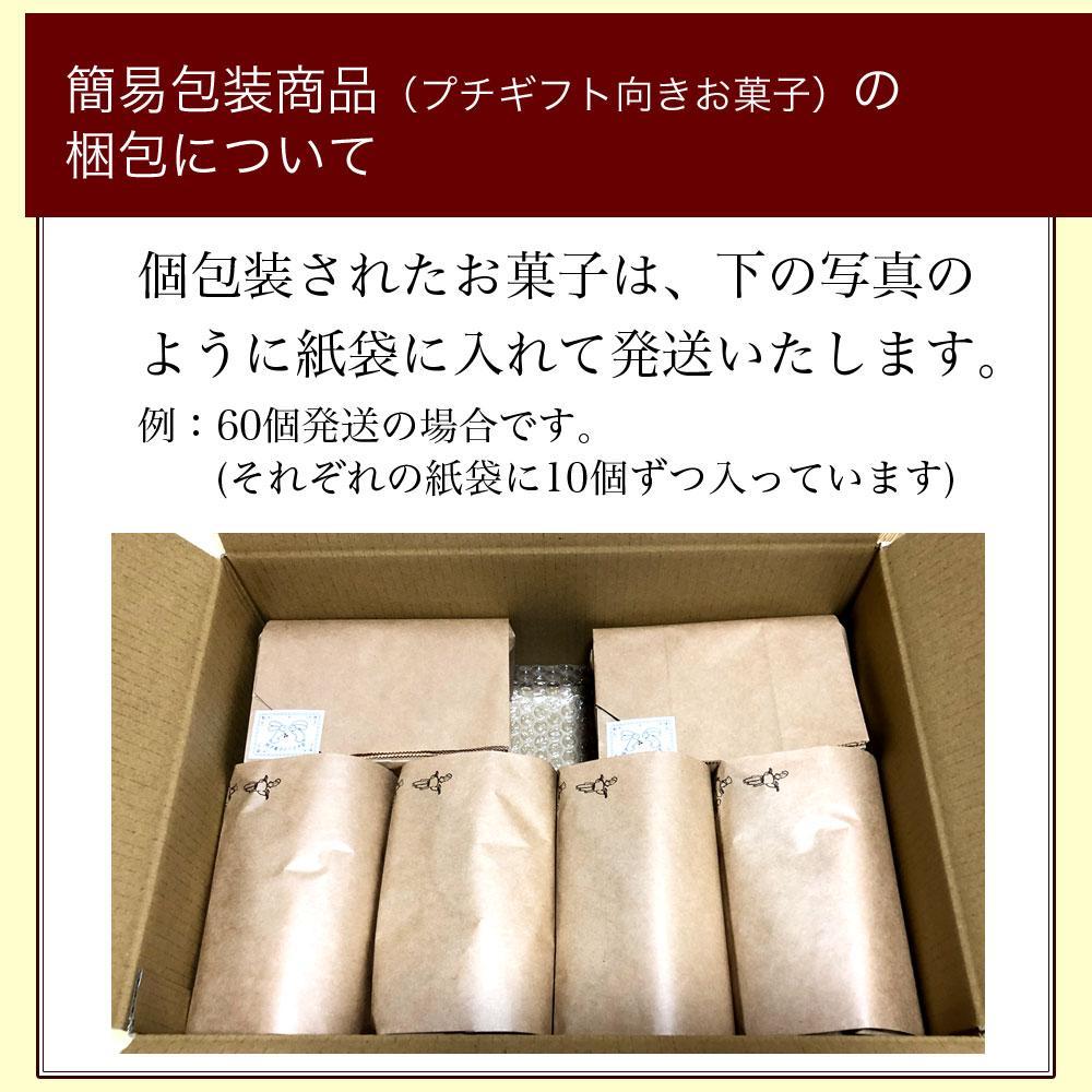 簡易包装商品の梱包は、10個ずつ紙袋に小分けしてからダンボールで発送いたします
