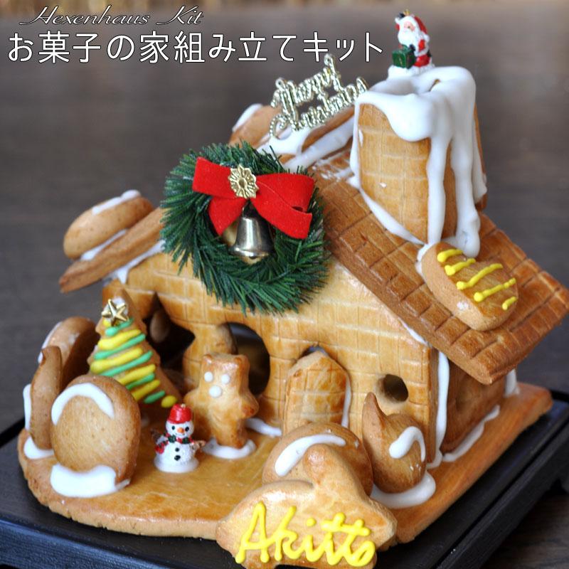 第3位 お菓子の家 組み立てキット