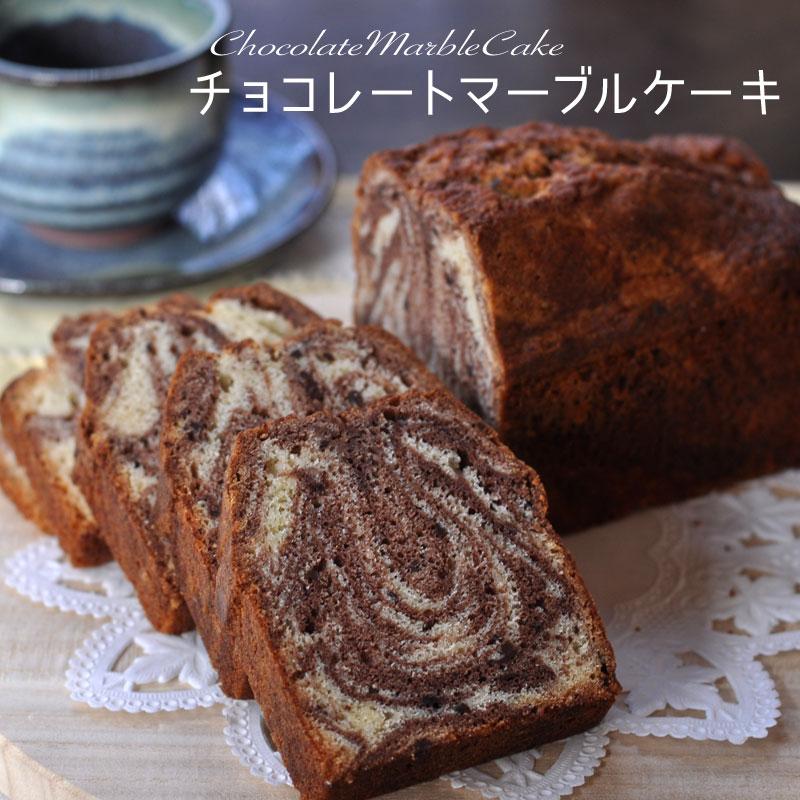 第2位 チョコレート マーブル パウンドケーキ