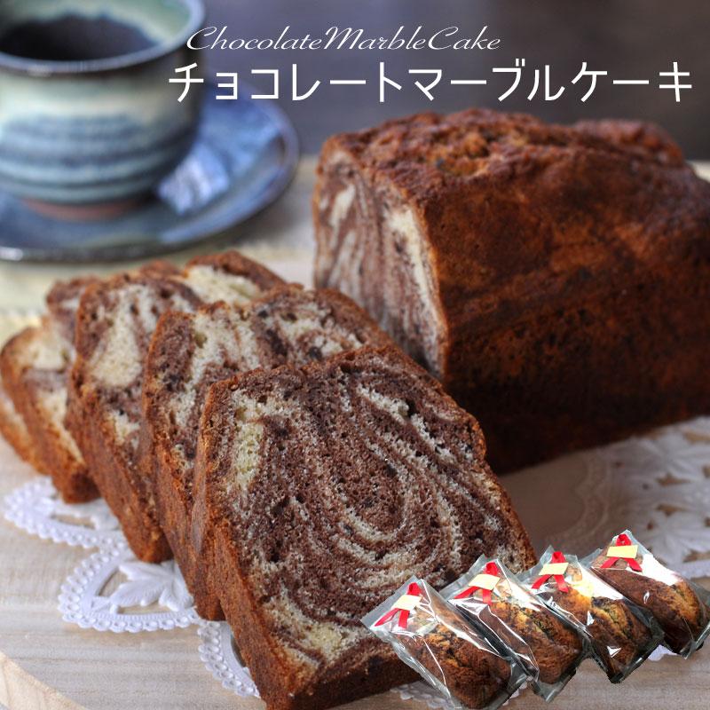 第1位 チョコレート マーブル パウンドケーキ4本