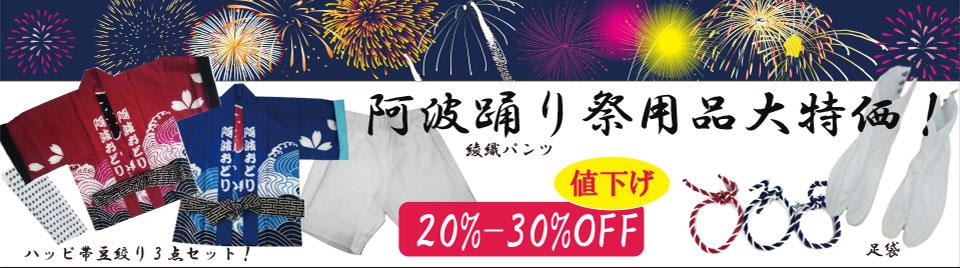阿波踊り祭用品値下げ大特価格