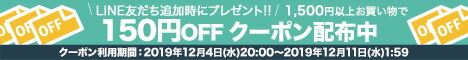 250円OFF