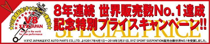 XYZ JAPAN V8キャンペーン