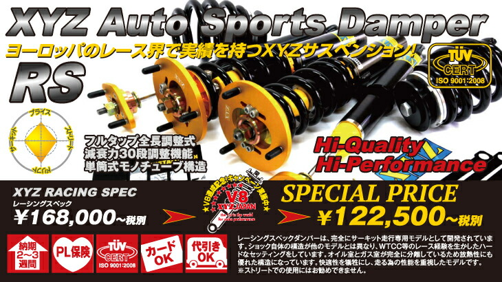 XYZ AUTO SPORTS DAMPER