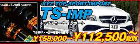 XYZ DAMPER TStype-IMP