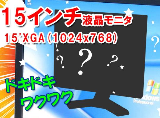 超お買い得商品15インチ液晶モニター【送料無料】