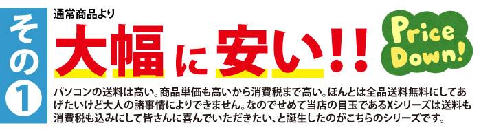 送料無料Xシリーズ2