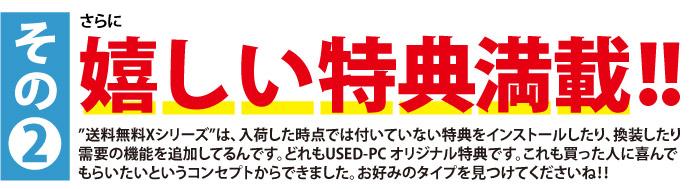 送料無料Xシリーズ3
