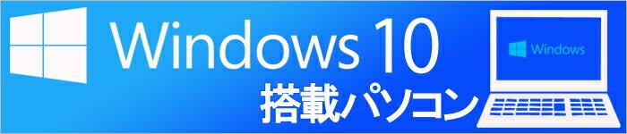 windows10アップグレード済PC