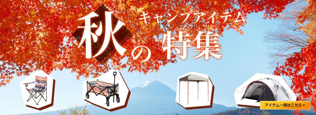 秋のキャンプグッズ特集