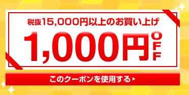 15000円以上のお買い上げで1000円OFF!