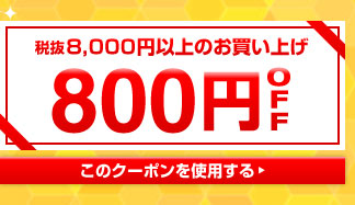 8000円以上のお買い上げで800円OFF!