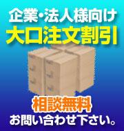 10000円(税抜)以上お買い上げで送料無料