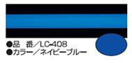LC-408 ネイビーブルー