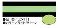 LC-411 ライトグリーン